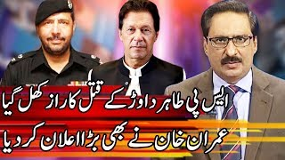 Kal Tak with Javed Chaudhry | 15 November 2018 | Express News