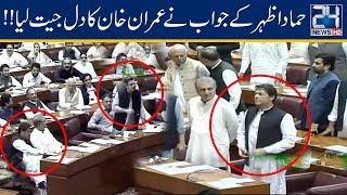 PM Imran Khan Beats Desk On Hammad Azhar Great Reply