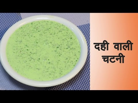Dahi wali Chutney Recipe in Hindi दही वाली चटनी | How to make Dahi Chutney at Home in Hindi