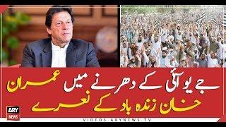 Slogans in favour of PM Imran Khan in JUIF