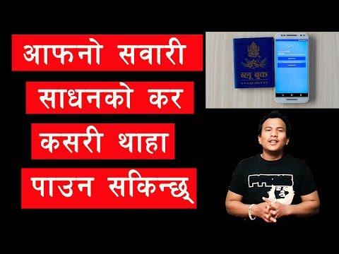 How to Know  our Vehicle TAX Information in nepali