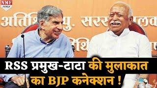 Rss प्रमुख और Ratan Tata की मुलाकात से कैसे होगा Bjp को फायदा ?
