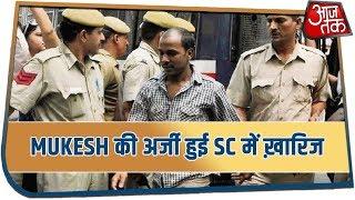 Breaking News | Nirbhaya के दोषी Mukesh की अर्जी हुई SC में ख़ारिज