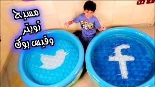 سويت مسبح تويتر و فيس بوك   رميت الدمية المسكونة بالمسبح !!