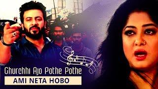 Ghurchhi Ajo Pothe Pothe | Shakib Khan | Ami Neta Hobo | Latest Bengali Song 2018