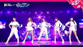 Download (미공개) [KCON2019JAPAN] 있지(ITZY) - WANT IT? Video