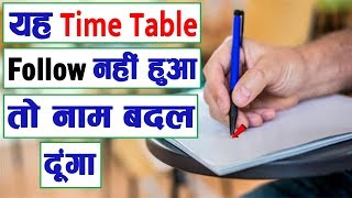 Exam में 100% Marks Confirmed || Best Time Table For Topper Student || Topper Student Time Table