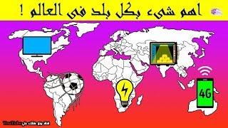 #x202b;اهم ما تشتهر به الدول حول العالم - ولماذا ؟#x202c;lrm;