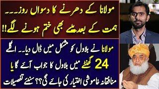 EP - 592 || Latest Situation of Azadi March || Fazal ur Rehman || Siddique Jaan
