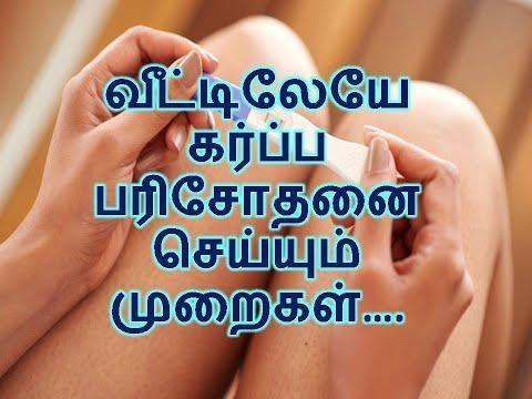 how to do a home pregnancy test in tamil -வீட்டிலேயே கர்ப்ப பரிசோதனை செய்யும் முறைகள்