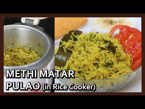 Methi Matar Pulao Recipe | How to make Pulao in Rice Cooker | Healthy Kadai