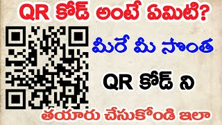 DIKSHA | How to Scan QR Codes in the textbooks using laptop