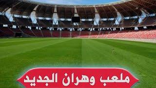ملعب وهران: شاهد أحدث وأخر الصور عن ميدان الملعب ـ ملعب وهران الجديد
