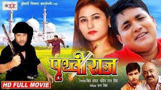Prithviraj   New Released Bhojpuri Movie   Golu Raja \u0026 Avinash Shahi   New Bhojpuri Full Movie 2020