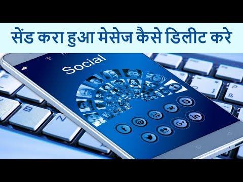 How To Delete Sent MSG On Whatsapp Facebook Twitter In Hindi, सेंड करा हुआ मेसेज कैसे डिलीट करे