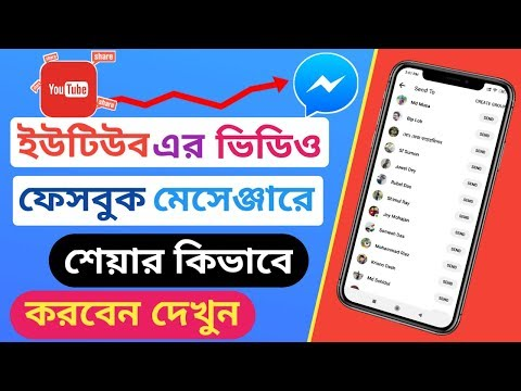 How to YouTube channel video share messenger now Bangla tutorial