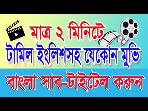 How To Add Movie Subtitles | Bangla Tutorial 2017
