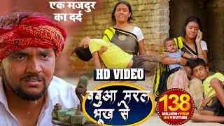 #VIDEO | बबुआ मरल भूख से | Gunjan Singh | गरीब मजदुर का दर्द | Bhojpuri Sad Song 2020