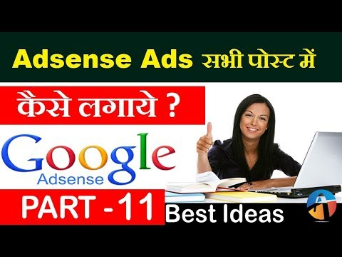How to place google adsense ads on blog/website full guide ( Blogger Part -11)