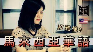 馬來西亞正妹的華語讓人很誤會: Malaysian Mandarin vs. Taiwan Mandarin(GONE WRONG)