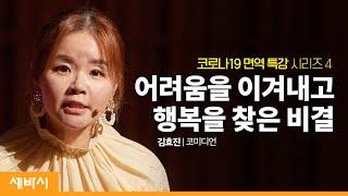 물도 행복도 셀프입니다   김효진 개그우먼   우울 스트레스 성장 가족   세바시 1099회