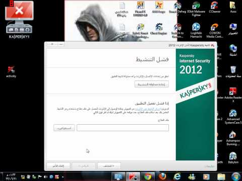 شرح كيفية تنشيط Ksapersky Internet Security 2012 بالترخيص