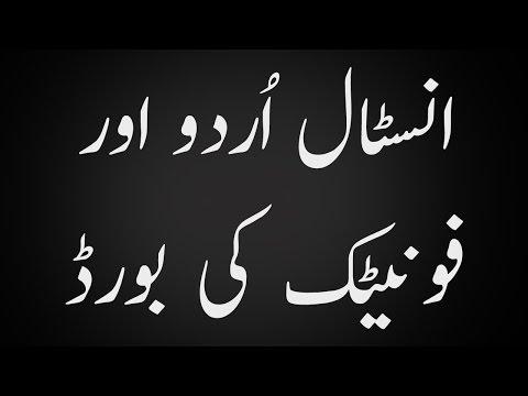 How to Enable Urdu Language and Phonatic Keyboard in Windows 7 URDU Tutorial by Emadresa