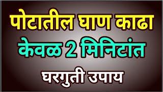 पोट साफ होणे 2 मिनिटांत   घरगुती उपाय   potatil ghan kadha   pot saf karane, dr swagat todkar upay