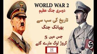 Documentary on World War 2  in Urdu/Hindi || jang e azeem 2 || Hidden Reality