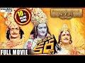Daana Veera Soora Karna Telugu Full Length Classic Movie Ntr
