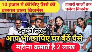 इनकी तरह आप भी छापिए घर बैठें  पैसे।How to start a Oil mill business।Oil mill business in india