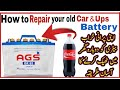 How to repair Car or Ups Dead & Old Battery - 2018 - Latest Video Urdu & Hindi