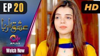 Ishq Ya Rabba - Episode 20   Aplus Dramas   Bilal Qureshi, Srha Asghar, Fatima   Pakistani Drama