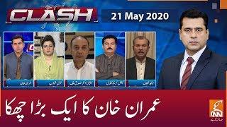 Clash with Imran Khan | GNN | 21 May 2020