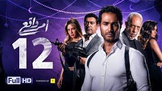 مسلسل أمر واقع - الحلقة 12 الثانية عشر - بطولة كريم فهمي   Amr Wak3 Series - Karim Fahmy - Ep 12
