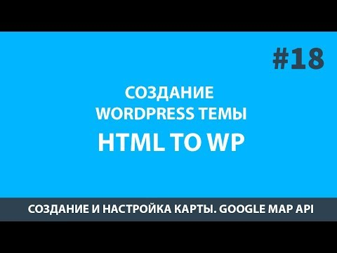 Урок 18 - Создание карты на странице контактов Wordpress. Google map api.