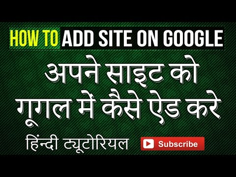 [हिंदी] How To Add Your Site On Google Search | How To Make A Website