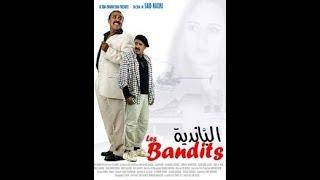 Said Naciri: Les Bandits [film Complet] | فيلم سعيد الناصري: البانضية