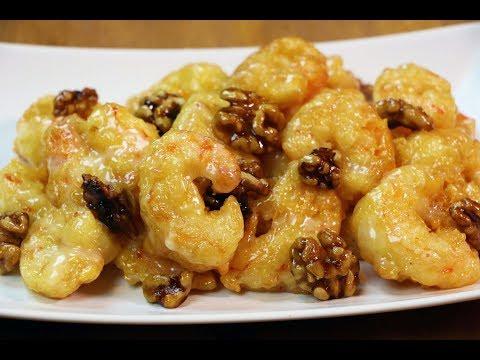How to Make Honey Walnut Shrimp - Walnut Shrimp Recipe