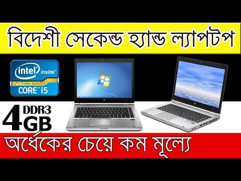 Buy Cheap Price Second hand Laptop in bangladesh  | Old Computer sell in dhaka Chittagon