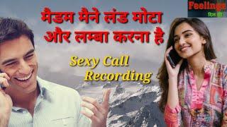 Sexy Call Recording लिंग लम्बा मोटा करने की दवाई देने वाली लड़की से बाते सुनकर मजा आ जायेगा