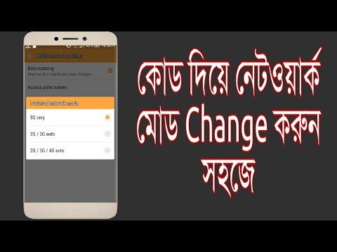 মোবাইলের নেটওয়ার্ক মোড বদলান গোপন কোড দিয়ে | How to Change Mobile Network Mode