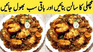 Fish Masala Recipe..Fish Curry Recipe..How To Make Fish Masala At Home ..Village Food By Maria ..