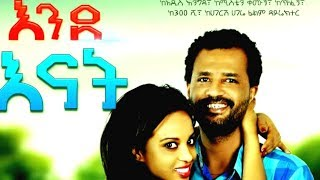 አንደ እናት Ende Enat - Ethiopian Movie 2018