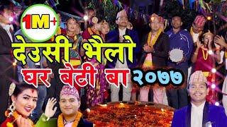 देउसी र भैलाे || New Nepali Tihar song 2077 || Deusi ra Bhailo || Bal Kumar Shrestha\u0026 Sunita Gurung
