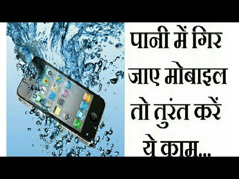 What to do if smartphone dropped in water || Dry your wet smartphone