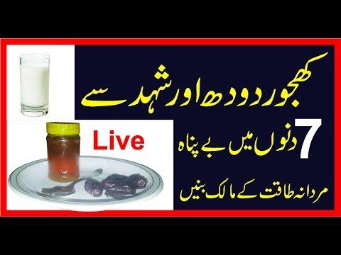 Khajoor Aur Milk Sy Mardana Taqat 10 Time Barhain کجھور اور دودھ سے مردانہ طاقت 10 گنا