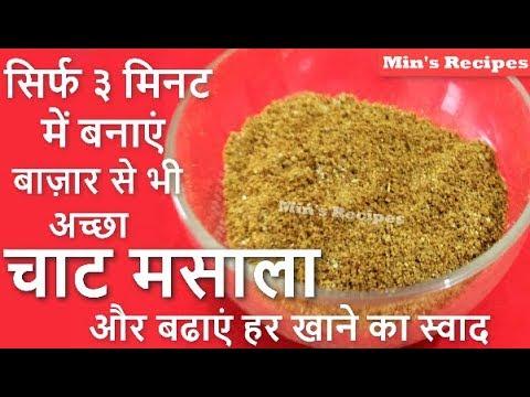 सिर्फ ३ मिनट में बनाएं बाज़ार से भी अच्छा चाट मसाला | How to Make Chaat Masala Recipe in Microwave