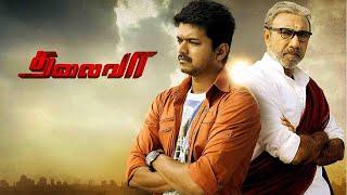 Download Thalapathy Vijay Megahit Movie | Sathyaraj | Tamil New Movie | Full Movie | Blockbuster Release Video