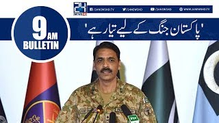 Pakistan Is Prepared For War | News Bulletin | 9:00 AM | 23 Sep 2018 | 24 News HD